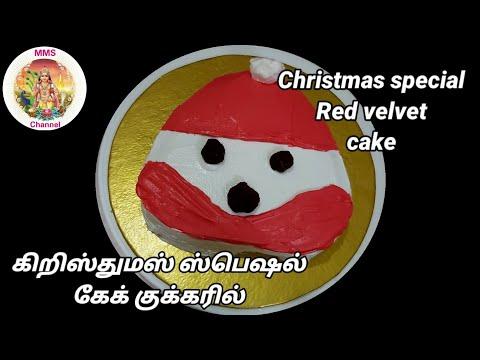 Christmas special cake 🎅 / Red velvet cake🎂 in Tamil / Eggless cake in cooker