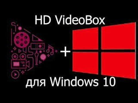 FS Client (HD Videobox) для Windows 10. Обновленная инструкция 2020. Скачиваем фильмы и сериалы.