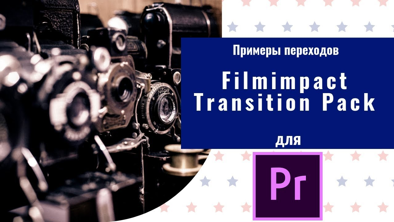 filmimpact transition pack 2 license key
