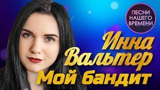 Смотреть клип Инна Вальтер - Мой Бандит
