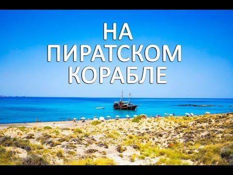 VLOG: ПИРАТСКИЙ КРУИЗ НА ОСТРОВ КУФОНИСИ. КРИТ 2019.