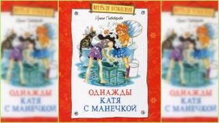 Однажды Катя с Манечкой, Ирина Пивоварова #1 аудиосказка слушать онлайн