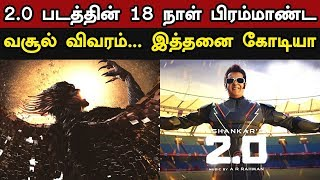 2.0 Movie 18 Days Record Boxoffice Collection Report | Chennai Boxoffice | Trendswood Tv
