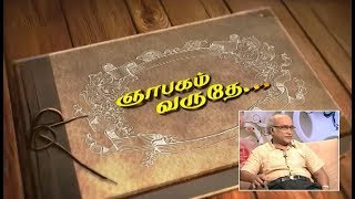Gnabagam Varuthey - Vasantham TV (12-01-2019)