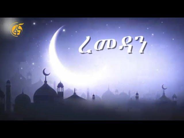 The 1439th Ramadan Fasting Will Began Tomorrow | Fana TV