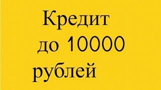 видео Сбербанк кредит 100000 рублей: условия, проценты и программы банка