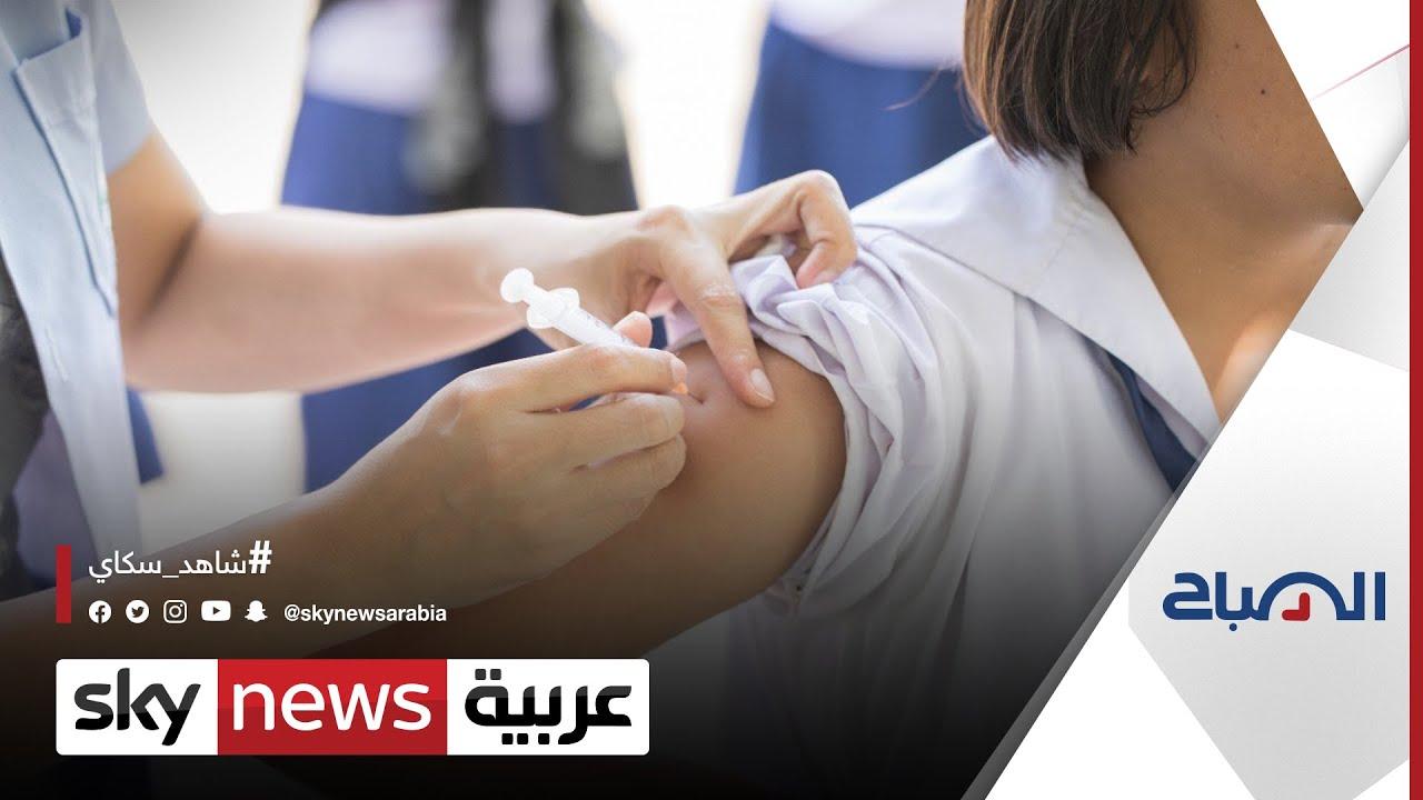 جامعة أميركية تكسب دعوى قضائية لفرض التطعيم في حرمها| #الصباح  - نشر قبل 2 ساعة