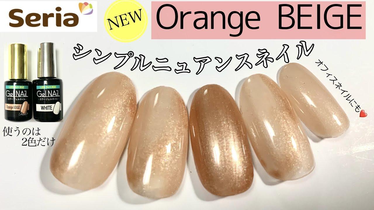 【セリアジェル】新色オレンジベージュでシンプルニュアンスネイル♡使用カラー2色でできる硬化一回【簡単時短ネイル】