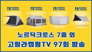 고릴라캠핑TV 97회 체험단 모집 (노르딕크로스 신제품…