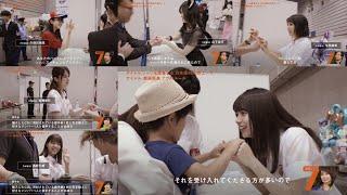 【乃木坂46 齋藤飛鳥】ずっと「カワイイ」のは無理【握手会】 thumbnail