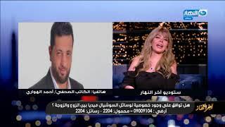 أخر النهار - رئيس تحرير وشوشة / أحمد الهواري :  مافيش حاجة اسمها خصوصية مابين الزوج والزوجة