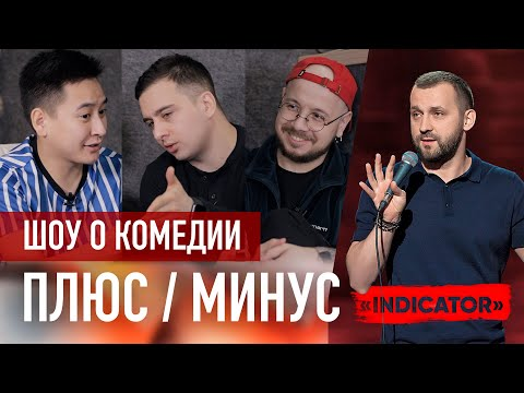 Руслан Белый. Standup-концерт INDICATOR / ПЛЮС-МИНУС # 3