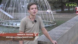 Никита Попов, Самарский Художественный Театр (1 часть)