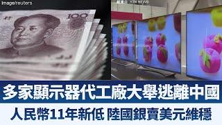 LIVE新聞|【2019年8月23日】|新唐人亞太電視