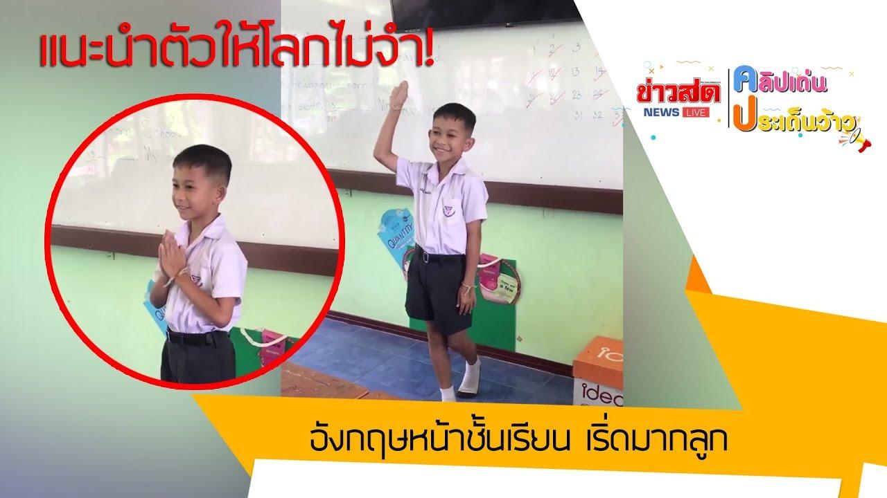 พูดอังกฤษหน้าชั้นเรียน เริ่ดมากลูก  : Matichon TV