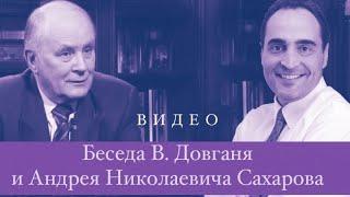 Тайны Русской Истории - Академик Сахаров А.Н.