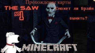 The Saw #1 - Игра началась!