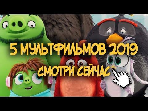 5 НОВЫХ МУЛЬТФИЛЬМОВ 2019 ГОДА!