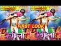 रंगीला - Rangeela - Superhit Bhojpuri Movie 2017 - First Look - Pradeep Pandey Chintu