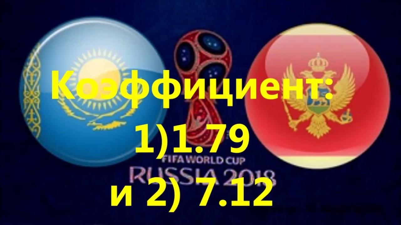 спортивные прогнозы казахстан