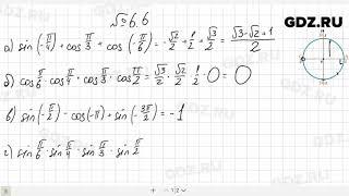№ 6.6- Алгебра 10-11 класс Мордкович