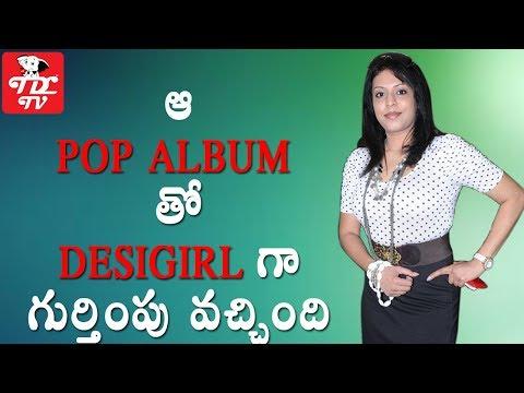 Pop Singer Madhoo Exclusive Interview    Desi Girl Madhoo    Pop Album    Telugu Singers Interviews