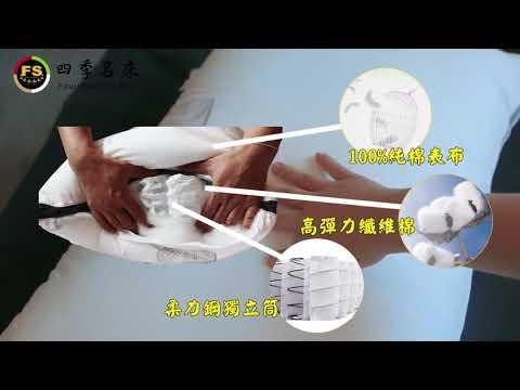 四季名床-獨立筒枕