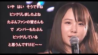 岡田彩花卒業発表 2017年3月3日高橋朱里チーム4 『夢を死なせるわけには...
