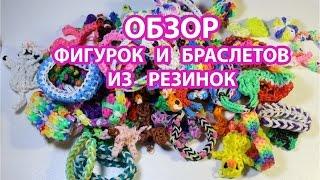 Обзор моих фигурок и браслетов из резинок | My rainbow loom figures