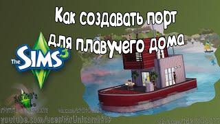 Как создать порт для плавучего дома в Sims 3