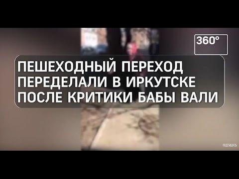 секс знакомства иркутска без регистрации