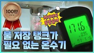 물 저장 탱크가 필요 없는 온수기 / YTN 사이언스