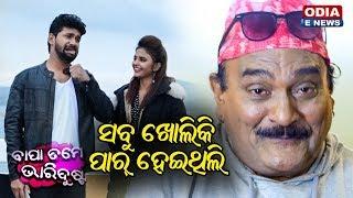 Sabu Kholiki Paar Heithili Bapa Tame Bhari Dusta Jayjeet,Samita & Pradyumna Lenka