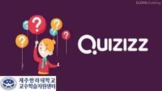 QUIZIZZ(퀴지즈) 교수자 버전 영상