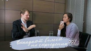 Женская красота & Сыроедение: Волосы, Зубы и Кожа || Интервью с Виталием Соболевским