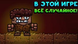 В ЭТОЙ ИГРЕ ВСЁ СЛУЧАЙНОЕ! - Deterministic Dungeon