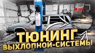 Жесть на СТО или будни автомеханика #83 Хитрость в ремонте стеклоочистителя. Тюнинг выхлопной. видео