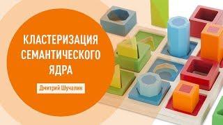 видео Семантика на службе сайта