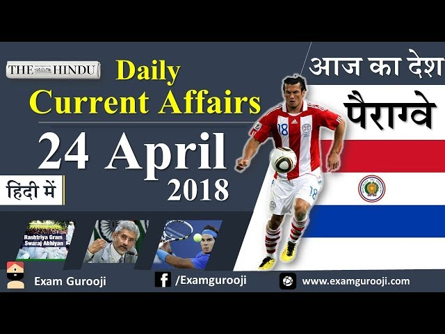 Daily Current Affairs 24 April 2018 - Vyapam, MPPSC, UPPSC, IBPS,SBI,Clerk,Police,SSC CGL,RBI