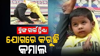 Special Story   Meet Nayagarh's Spring Girl Who Performs Difficult Yoga Asans Like A Pro