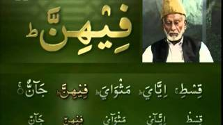 Yassarnal Quran Lesson #70 - Learn to Read & Recite Holy Quran - Islam Ahmadiyyat (Urdu)