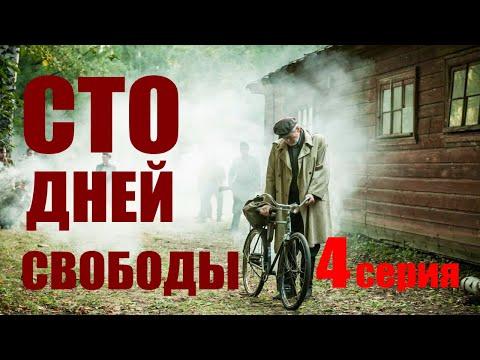 Сто дней свободы - Серия 4 / Сериал HD / 2018