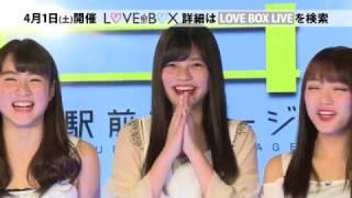 「原駅ステージA」からスペシャルコメント動画が到着! LOVE BOX当日へ...