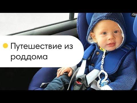 Как выбрать детское автокресло. Путешествие из роддома. Ребенок в машине.