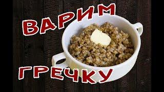 КАК ПРИГОТОВИТЬ ГРЕЧКУ. Как правильно варить гречку. Рассыпчатая гречка. Рецепт гречка. ПОСТ 2108
