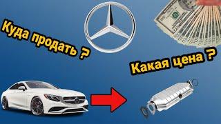 Как определить сколько стоит катализатор Mercedes? Куда можно сдать катализатор?