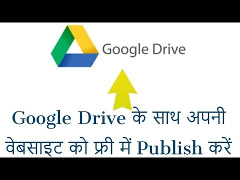 Publish Your Website For Free With Google Drive   Website Without Hosting   Free Domain Name