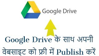 Publish your website for free with google drive | website without hosting | free domain name