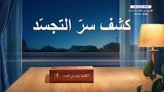 مقطع من فيلم مسيحي (3) | الطريق إلى ملكوت السموات محفوف بالمخاطر | كشف سرّ التجسّد