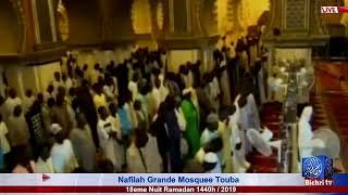 Nafilah Grande Mosquee Touba | 18eme Nuit Ramadan 1440h / 2019